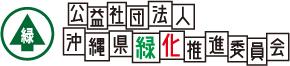 公益社団法人沖縄県緑化推進委員会